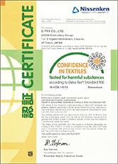 『エコテックス規格100』の認証取得
