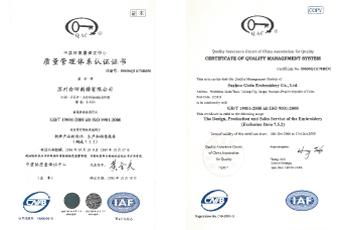国際規格『ISO9001』を取得