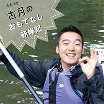 古月の日本 おもてなし研修