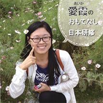 愛霞のおもてなし日本研修