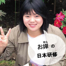 お嬋ちゃんの日本研修記