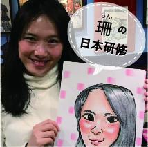 珊ちゃんの日本研修記