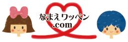 なまえワッペン.com