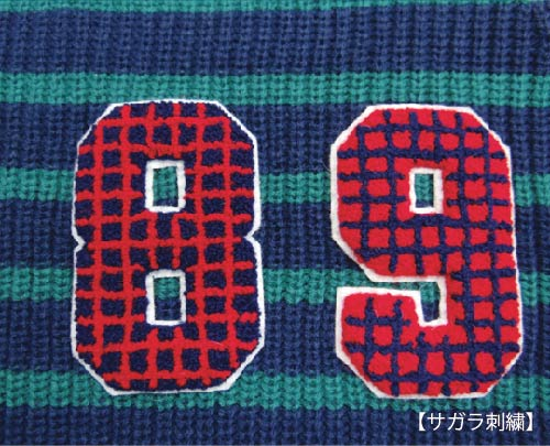 サガラ刺繍