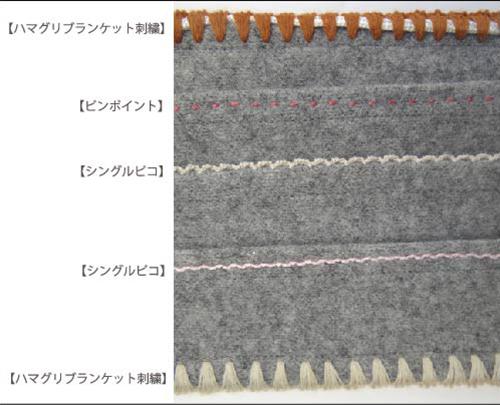 ハマグリブランケット刺繍/ピンポイント/シングルピコ