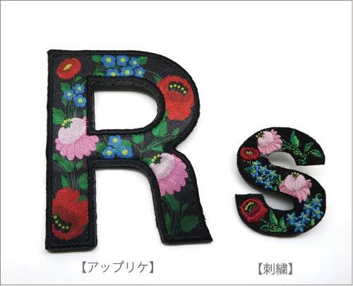 アップリケ、刺繍