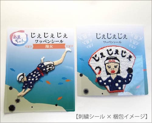 刺繍シール×梱包イメージ