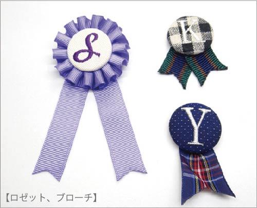 ロゼット・刺繍ブローチ