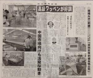 近代縫製新聞