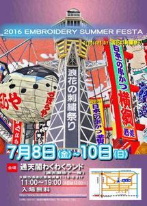 th_刺繍祭り-thumb-300x418-6541