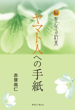 yamato tegami-thumb-300x441-6502