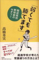 yowakutemo.jpgのサムネール画像